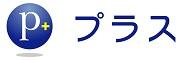 福山のキャッシングプラス | 不動産担保ローン | 申込後に即日融資
