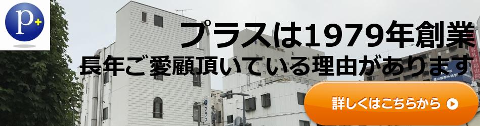 福山 尾道 広島